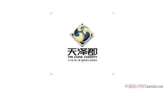 中文字体设计 标志设计 天泽郡