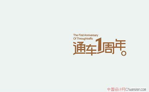 中文字体设计 标志设计 通车1周年