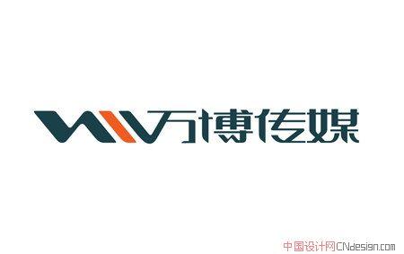 中文字体设计 标志设计 万博传媒