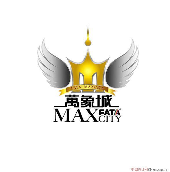 中文字体设计 标志设计 万象城皇冠