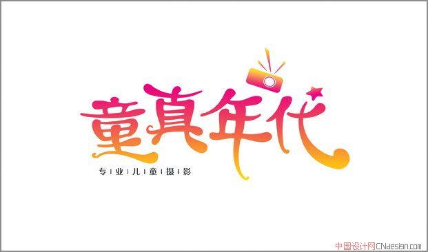 中文字体设计 标志设计 童真年代