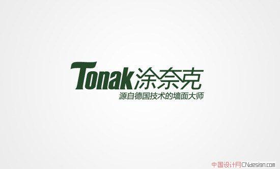 中文字体设计 标志设计 涂奈克