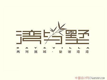 中文字体设计 标志设计 湾与墅