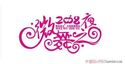 中文字体设计 标志设计 微舞之夜