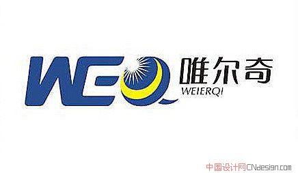 中文字体设计 标志设计 唯尔奇WEO