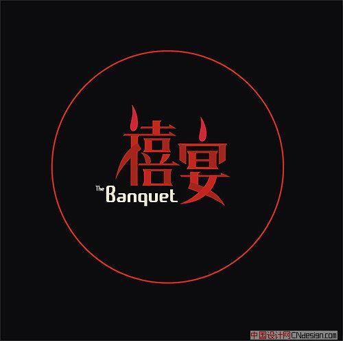 中文字体设计 标志设计 喜宴