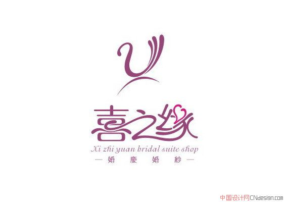 中文字体设计 标志设计 喜之缘