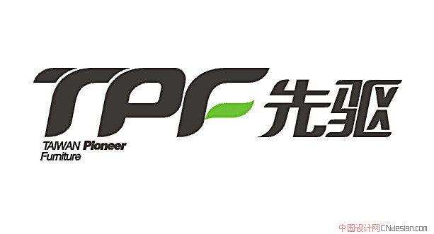中文字体设计 标志设计 先驱