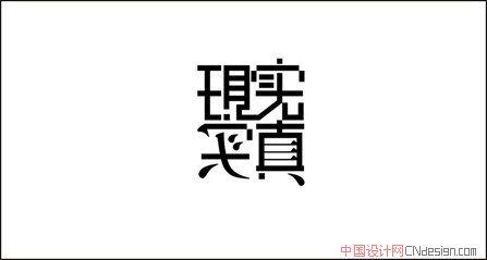 中文字体设计 标志设计 现实真实