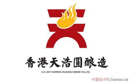 中文字体设计 标志设计 香港天浩园酿造