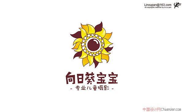 中文字体设计 标志设计 向日葵宝宝