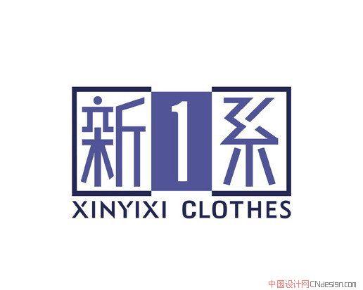 中文字体设计 标志设计 新1系