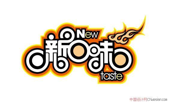 中文字体设计 标志设计 新口味