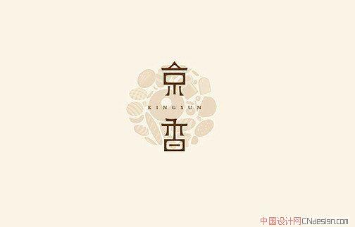 中文字体设计 标志设计 京香