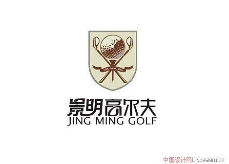 中文字体设计 标志设计 景明高尔夫