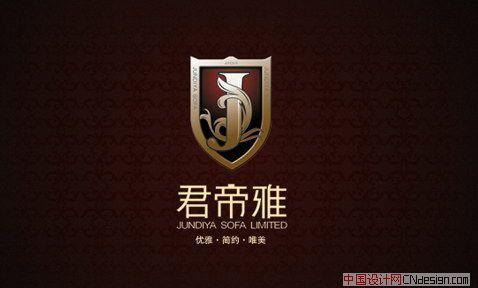 中文字体设计 标志设计 君帝雅J