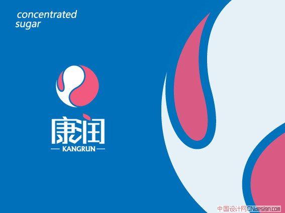 中文字体设计 标志设计 康润