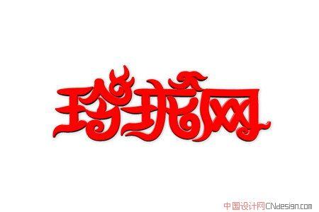 中文字体设计 标志设计 玲珑网