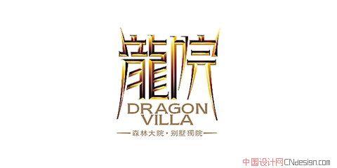 中文字体设计 标志设计 龙院