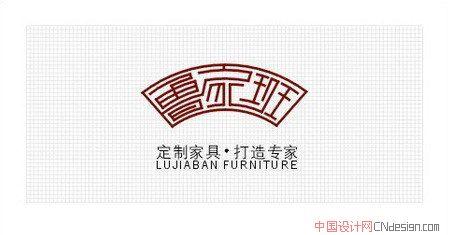 中文字体设计 标志设计 鲁家班