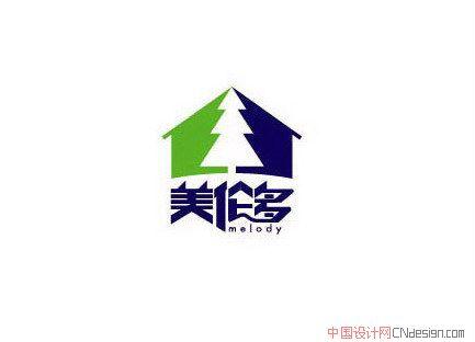 中文字体设计 标志设计 美伦多