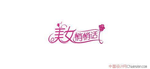 中文字体设计 标志设计 美女悄悄话