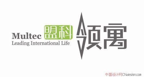 中文字体设计 标志设计 盟科领寓