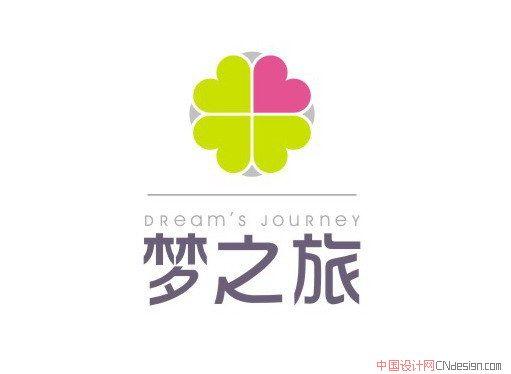 中文字体设计 标志设计 梦之旅