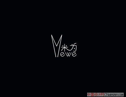 中文字体设计 标志设计 米为
