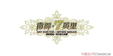 中文字体设计 标志设计 南郡7英里