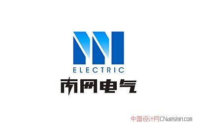 中文字体设计 标志设计 南网电气