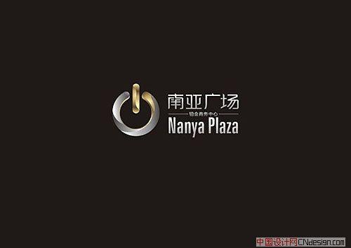 中文字体设计 标志设计 南亚广场