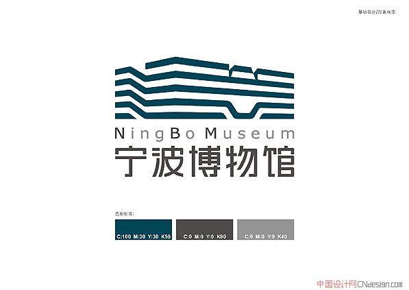 中文字体设计 标志设计 宁波博物馆
