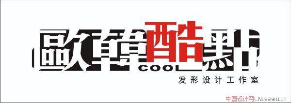 中文字体设计 标志设计 欧韩酷点