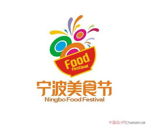 中文字体设计 标志设计 宁波美食
