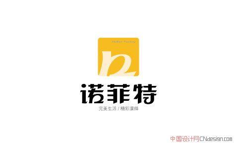 中文字体设计 标志设计 诺菲特