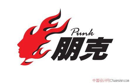 中文字体设计 标志设计 朋克