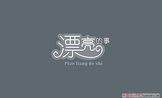 中文字体设计 标志设计 漂亮