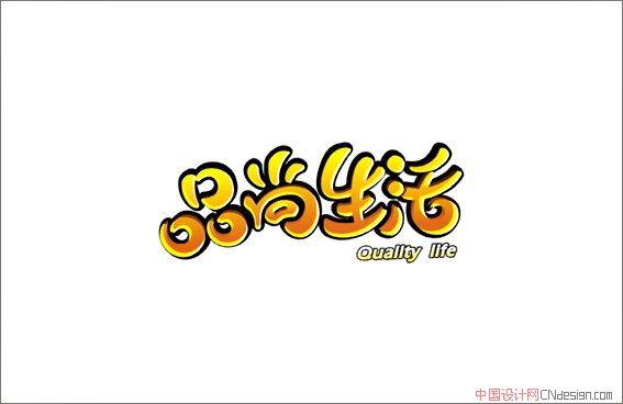 中文字体设计 标志设计 品尚生活