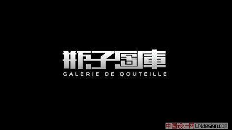中文字体设计 标志设计 瓶子图库