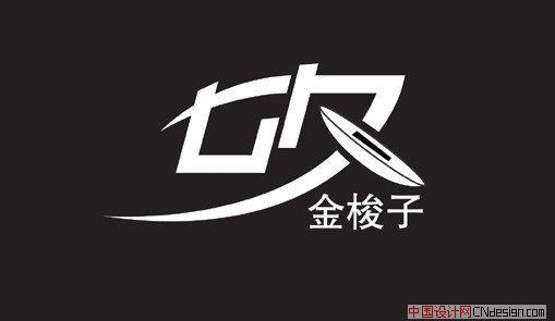 中文字体设计 标志设计 七夕