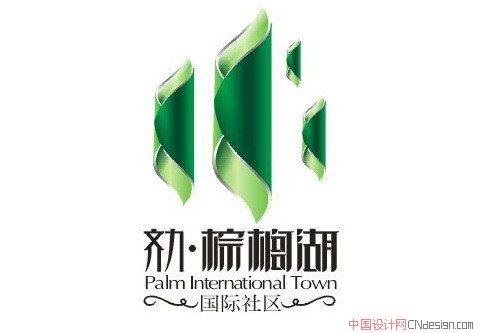 中文字体设计 标志设计 齐力棕榈湖