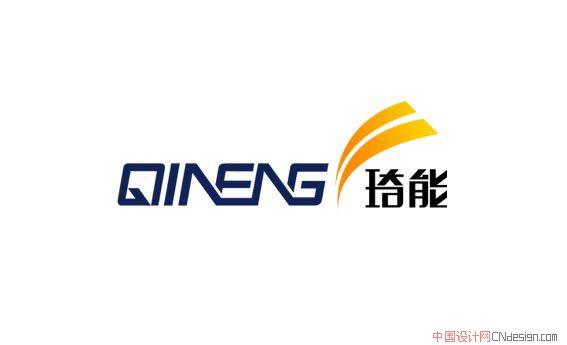 中文字体设计 标志设计 琦能