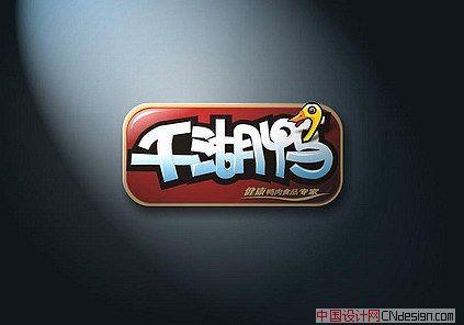 中文字体设计 标志设计 千湖鸭
