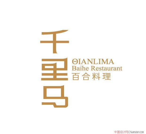 中文字体设计 标志设计 千里马