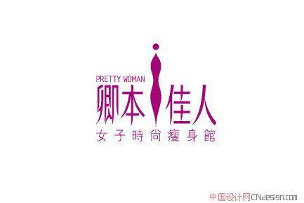 中文字体设计 标志设计 卿本佳人