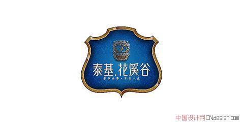 中文字体设计 标志设计 秦基花溪谷