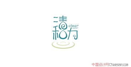 中文字体设计 标志设计 清和力