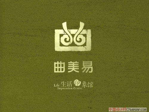 中文字体设计 标志设计 曲美易