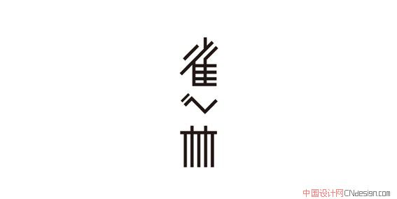 中文字体设计 标志设计 雀之林